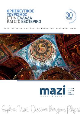 Θρησκευτικός τουρισμός στην Ελλάδα και το εξωτερικό