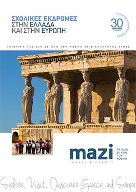 Σχολικές εκδρομές στην Ελλάδα και την Ευρώπη