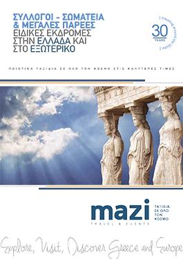 Σύλλογοι, σωματεία και μεγάλες παρέες-Ειδικές εκδρομές στην Ελλάδα και το εξωτερικό